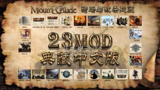 骑马与砍杀战团23MOD典藏中文版