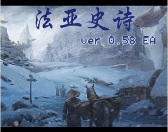 [战团MOD]法亚史诗 V0.582EA中文版